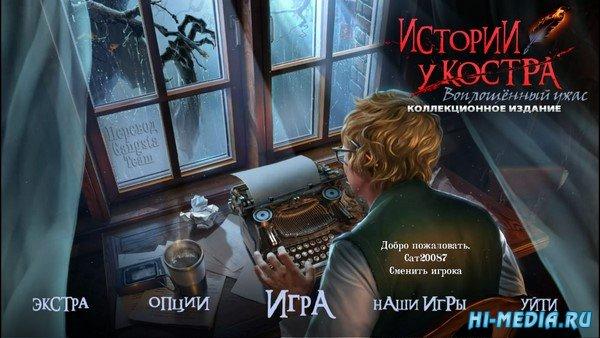 Истории у костра 3: Воплощенный ужас Коллекционное издание (2020) RUS