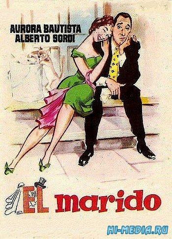 Муж / Il Marito (1957) DVDRip
