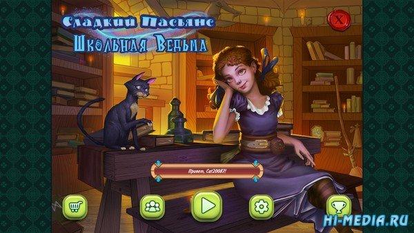 Сладкий пасьянс: Школьная ведьма (2020) RUS