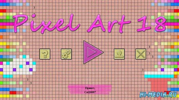 Pixel Art 18 (2020) RUS