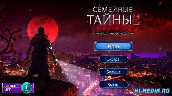Семейные тайны 2: Эхо завтрашнего дня (2020) RUS