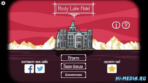 Rusty Lake: Hotel (2016) RUS