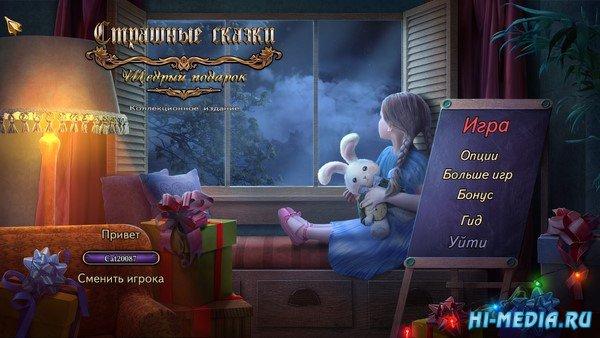 Страшные сказки 18: Щедрый подарок  Коллекционное издание (2020) RUS