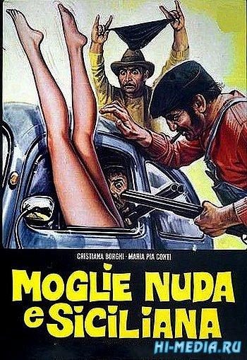 Жена, голая и с Сицилии / Moglie nuda e siciliana (1978) SATRip