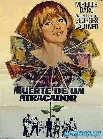 Цветок щавеля / Fleur d'oseille (1967) DVDRip