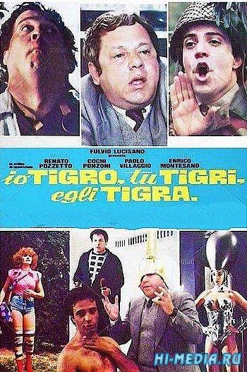 Я тигр, ты тигр, он тигр / Io tigro, tu tigri, egli tigra (1978) DVDRip