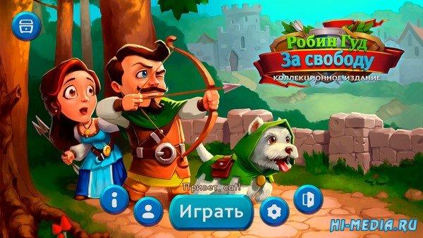 Робин Гуд 2: За свободу Коллекционное издание (2020) RUS