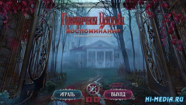 Призрачная усадьба 6: Воспоминания Коллекционное издание (2020) RUS