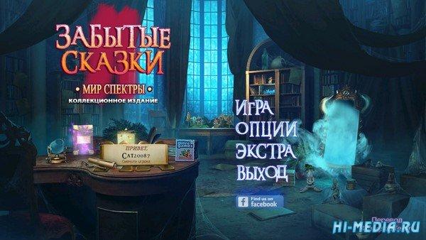 Забытые сказки: Мир Спектры Коллекционное издание (2020) RUS
