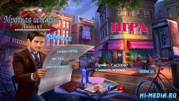 Мрачная история 12: Ашвилл Коллекционное издание (2020) RUS