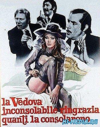 Безутешная вдова благодарит всех, кто утешит ее / La vedova inconsolabile ringrazia quanti la consolarono (1973) DVDRip