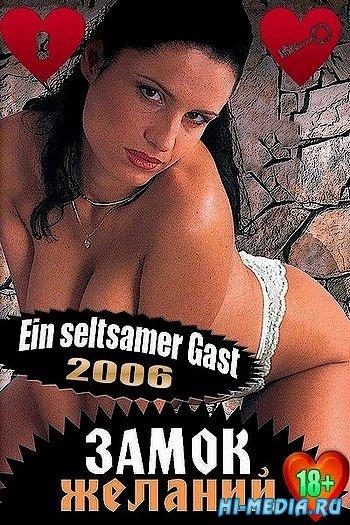 Замок желаний / Ein seltsamer Gast (2006) DVDRip
