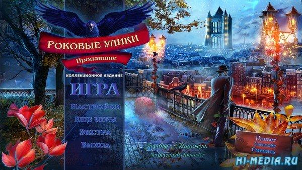 Роковые улики 2: Пропавшие Коллекционное издание (2020) RUS