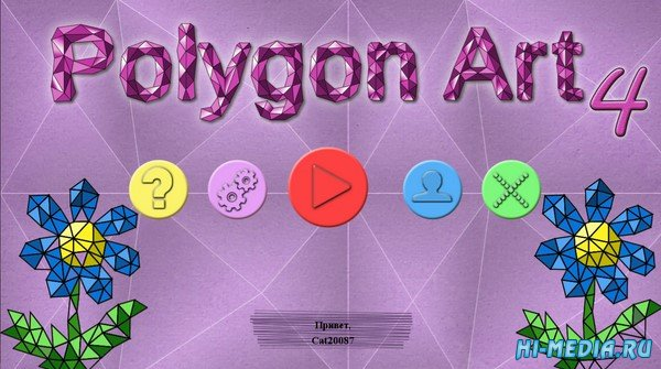 Polygon Art 4 (2020) RUS