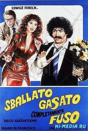 Рассказать, возбудить, раскрутить / Sballato, gasato, completamente fuso (1982) DVDRip