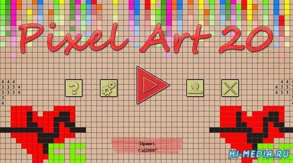 Pixel Art 20 (2020) RUS
