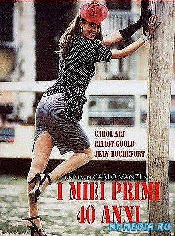 Мои первые сорок лет / I miei primi 40 anni (1987) DVDRip