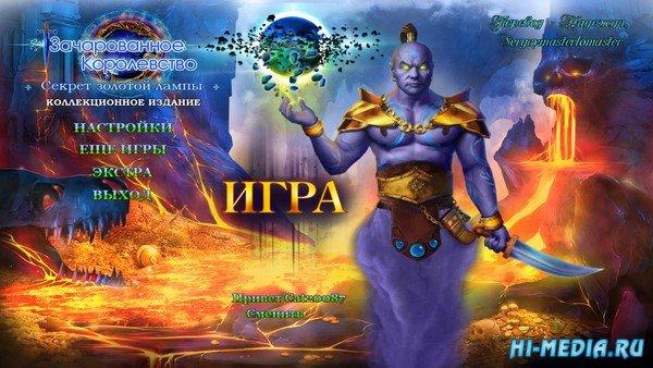 Зачарованное королевство 7: Секрет золотой лампы Коллекционное издание (2020) RUS