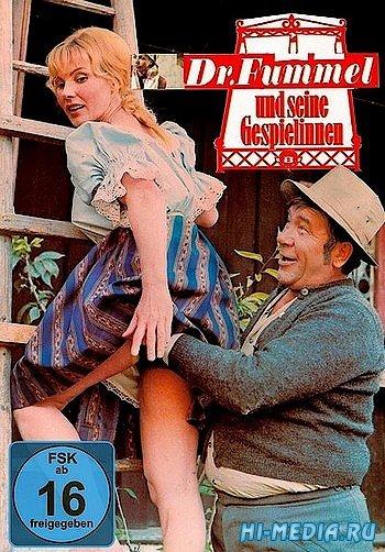 Доктор Фуммель и его подруги / Dr. Fummel und seine Gespielinnen (1970) DVDRip