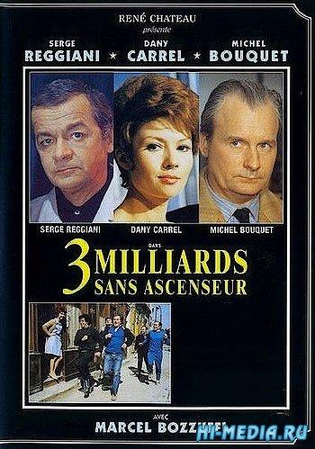 Три миллиарда без лифта / Trois milliards sans ascenseur (1972) DVDRip