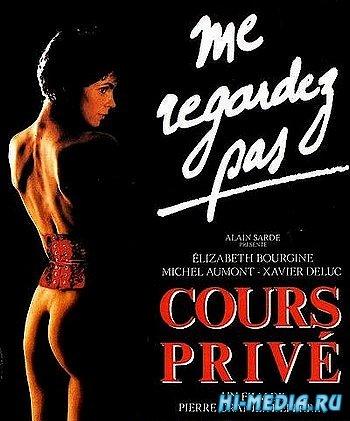 Частные уроки / Cours prive (1986) TVRip