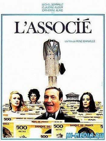 Партнёр / L'associe (1979) DVDRip