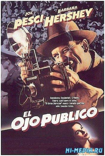 Фотограф / The public eye (1992) DVDRip