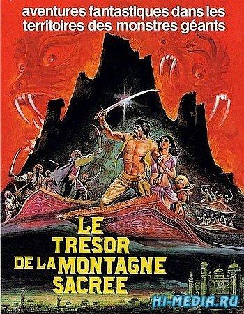 Арабские приключения / Arabian Adventure (1979) DVDRip