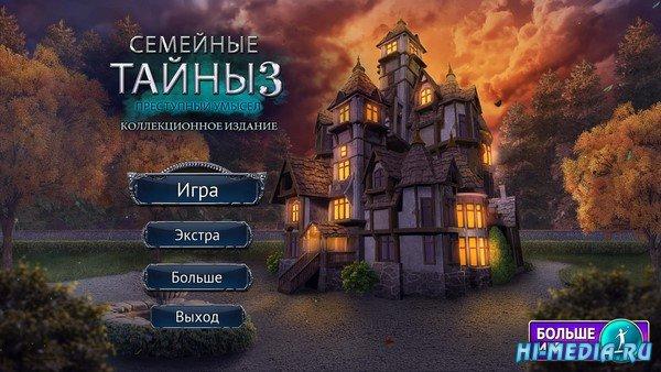 Семейные тайны 3: Преступный умысел Коллекционное издание (2020) RUS