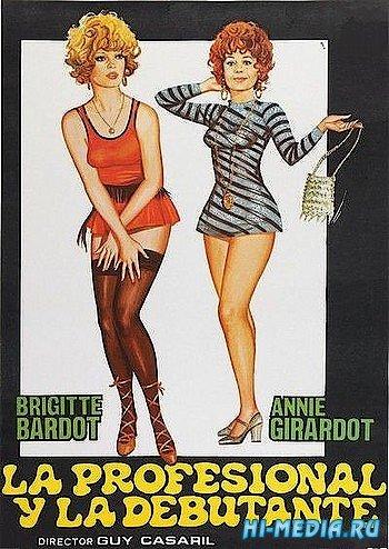 Послушницы / Les novices (1970) DVDRip
