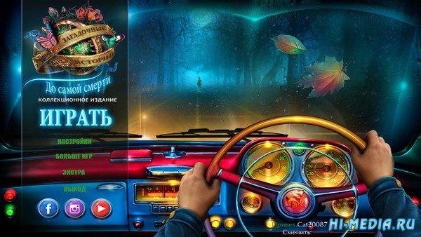 Загадочные истории 13: До самой смерти Коллекционное издание (2020) RUS