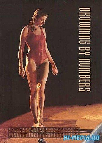 Отсчет утопленников / Drowning by Numbers (1988) DVDRip