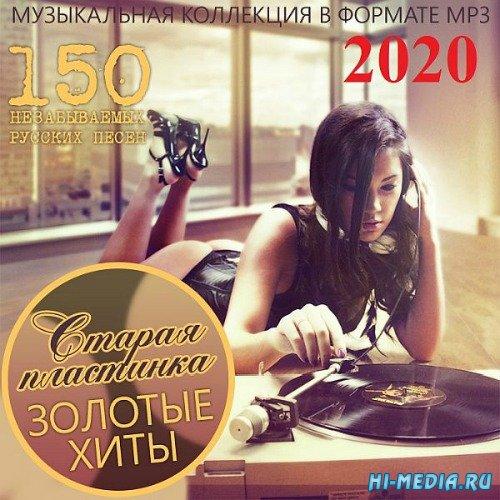 VA - Старая Пластинка - Золотые Хиты (2020) MP3