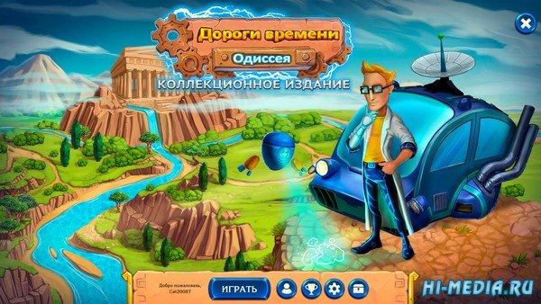 Дороги времени 2: Одиссея Коллекционное издание (2020) RUS