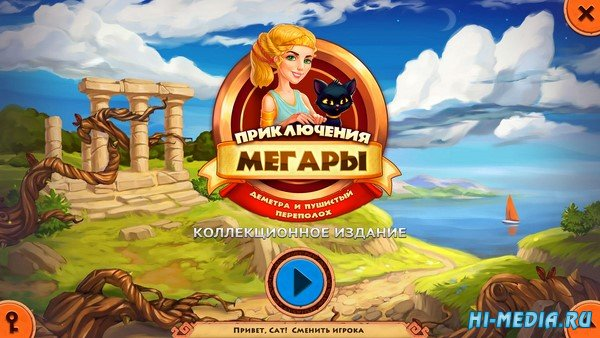 Приключения Мегары: Деметра и пушистый переполох Коллекционное издание (2020) RUS