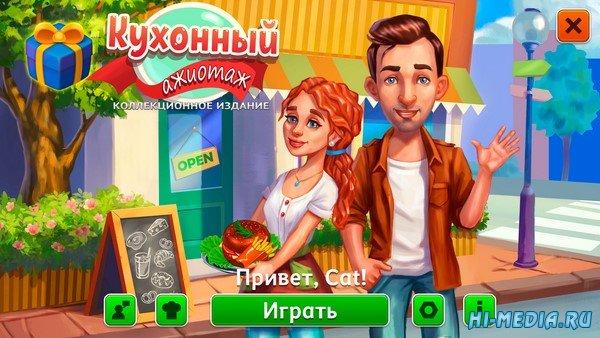 Кухонный ажиотаж: Коллекционное издание (2020) RUS