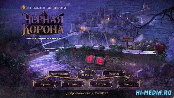 За семью печатями 20: Черная корона Коллекционное издание (2020) RUS