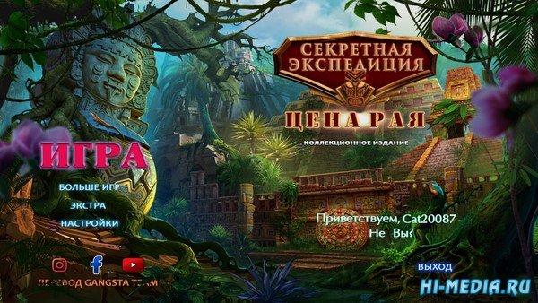 Секретная экспедиция 19: Цена рая Коллекционное издание (2020) RUS