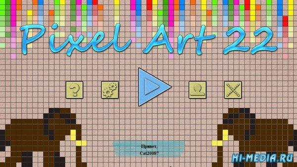 Pixel Art 22 (2020) RUS