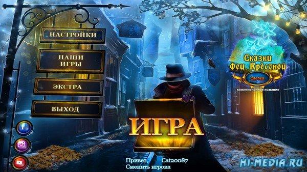 Сказки Феи Крестной 2: Сделка Коллекционное издание (2020) RUS