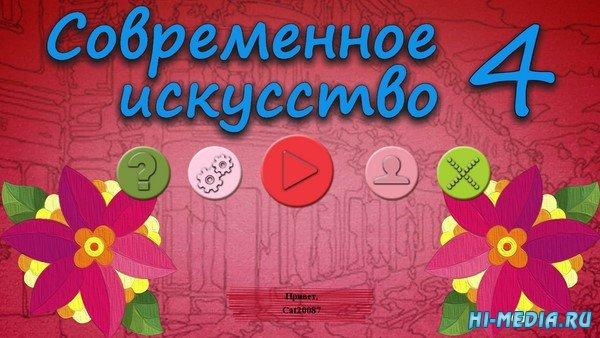 Современное искусство 4 (2020) RUS