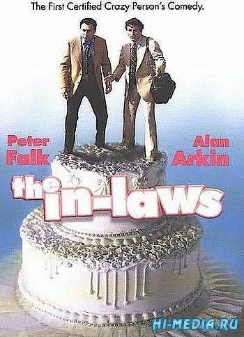Свояки / The In-Laws (1979) DVDRip