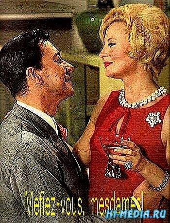 Не доверяйте, дамы! / Mefiez-vous, mesdames! (1963) SATRip