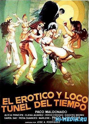 Эротический и безумный туннель времени / El erotico y loco tunel del tiempo (1983) TVRip