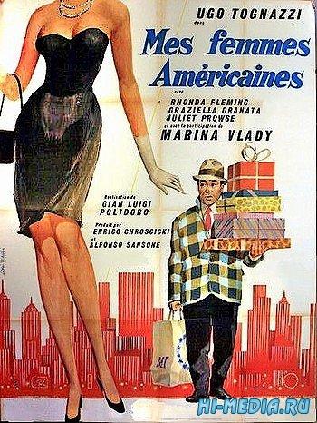 Американская жена / Una moglie americana (1965) DVDRip