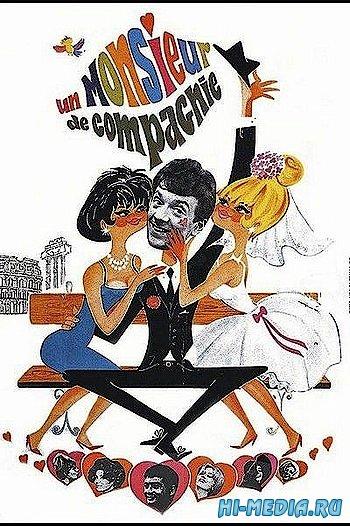 Месье составит вам компанию / Un monsieur de compagnie (1964) BDRip