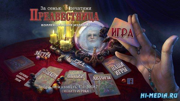 За семью печатями 21: Предвестница Коллекционное издание (2020) RUS