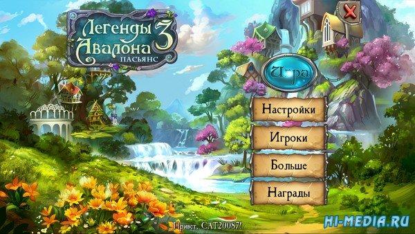 Легенды Авалона: Пасьянс 3 (2020) RUS