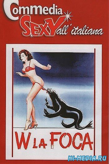 Да здравствует тюлень! / W la foca (1982) DVDRip