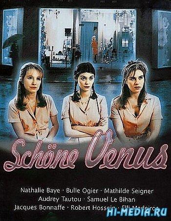 Салон красоты «Венера» / Venus beaute (institut) (1998) DVDRip